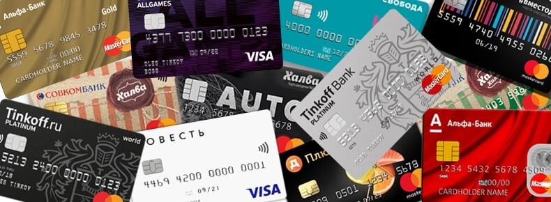 Карты банка - кредитные карты, карты рассрочки, дебетовые карты