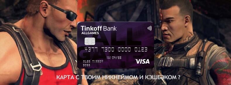 карта геймера с кэшбеком и никнеймом All Games Tinkoff