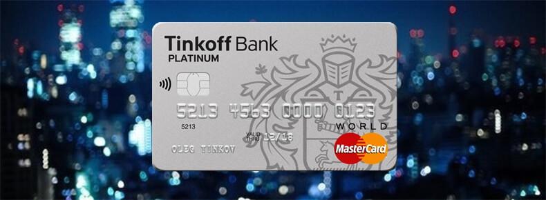 Кредитная карта Тинькофф Платинум Tinkoff Platinum