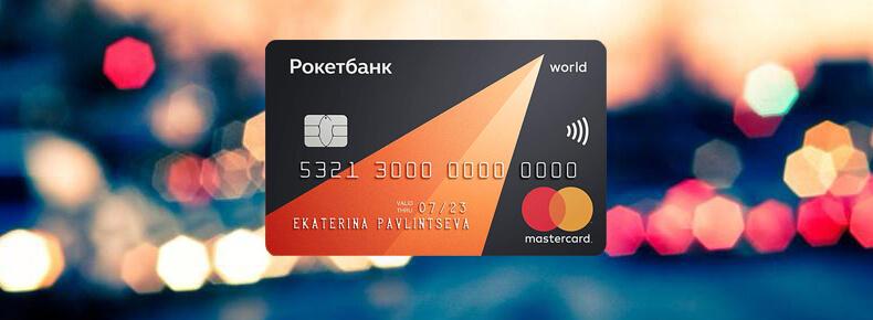рокетбанк кредит на дебетовую карту