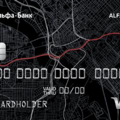 карта альфатревел