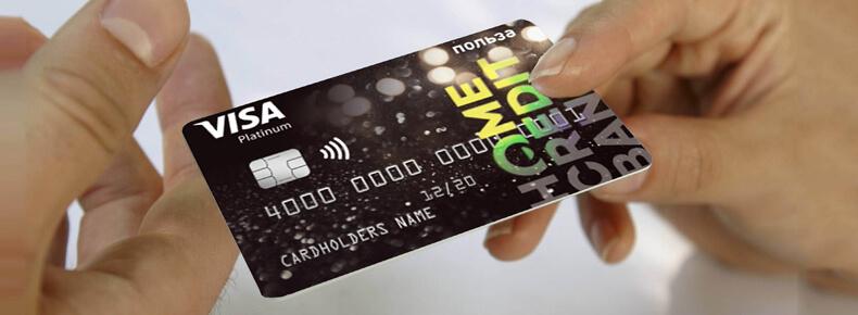 карта польза хоум кредит банк