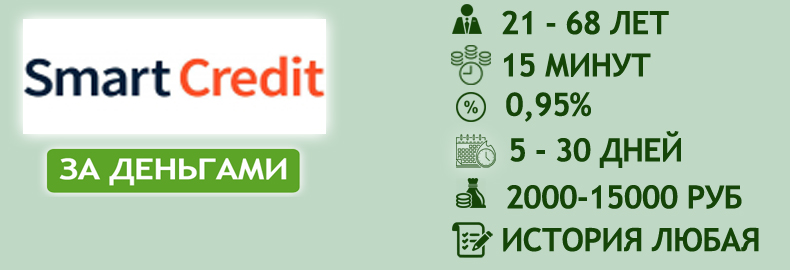 займ SmartCredit