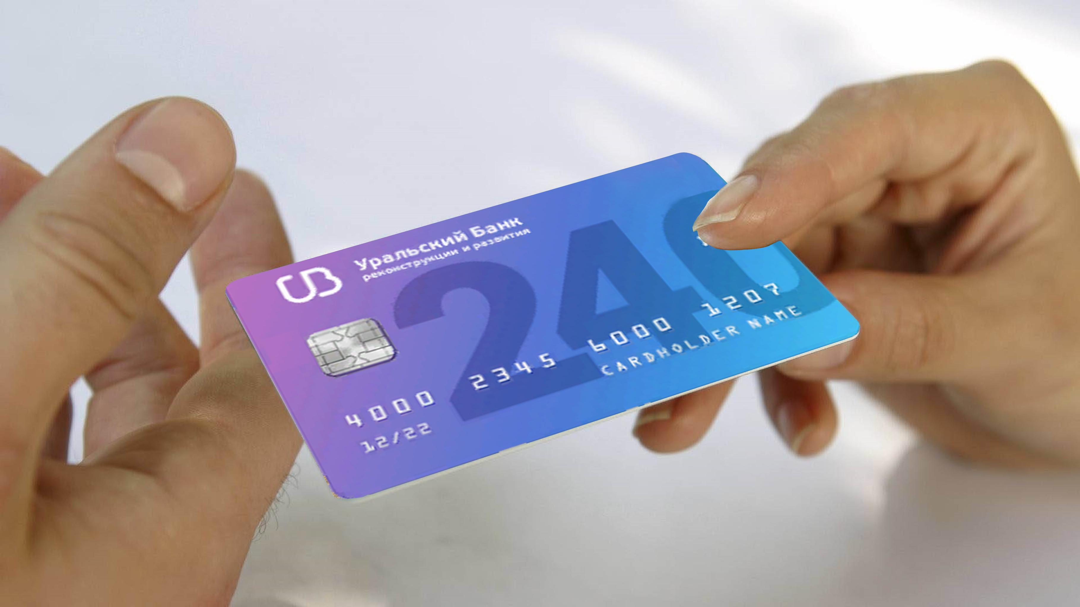 кредитная карта 240 дней без процентов
