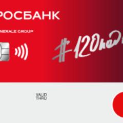 Кредитная карта 120 дней под 0 от Росбанка