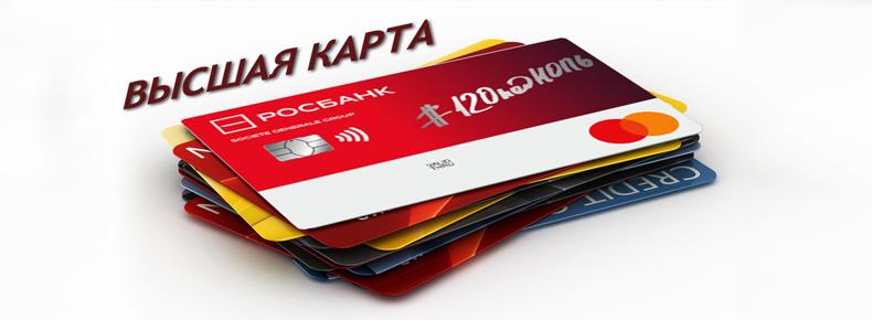 кредитная карта 120 дней под ноль росбанк