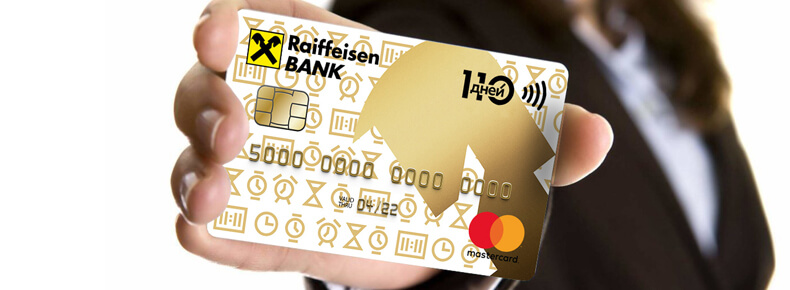 кредитная карта 110 дней без процентов