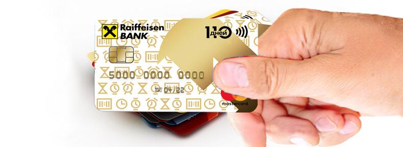 кредитная карта 110 дней отзывы lexus