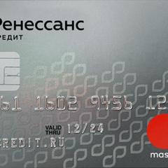 Кредитная карта Ренессанс - 635-398