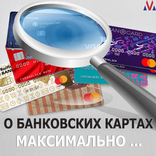 мониторинг банковских карта