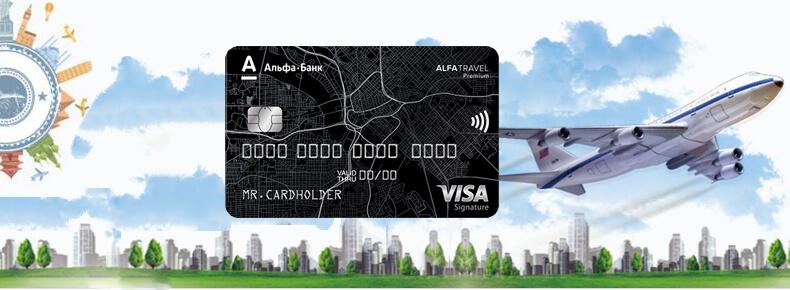 Кредитная карта AlfaTravel Альфа-Банка