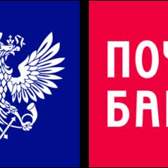 эмблема Почта Банк