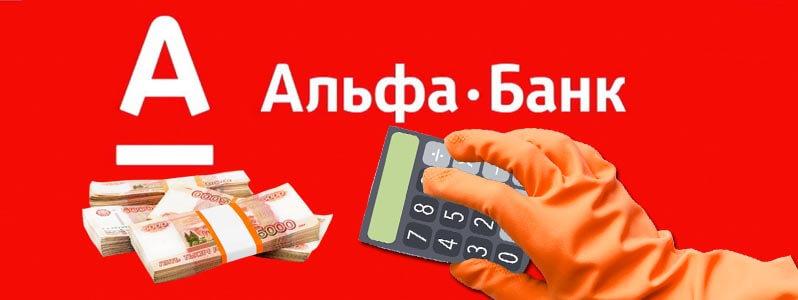кредит наличными альфа банк
