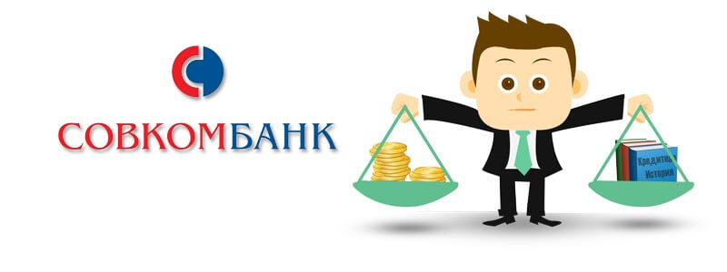 кредит наличными совкомбанк потребительский кредит